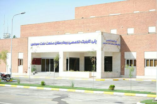 پلی کلینیک تخصصی بیمارستان صنعت نفت سرخس